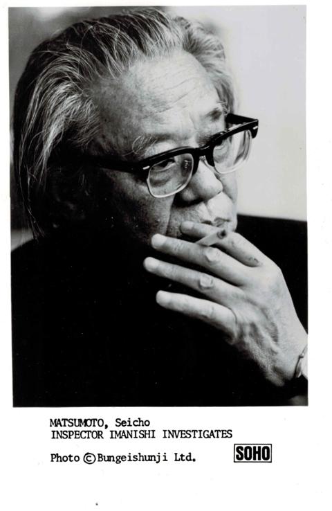 Matsumoto-photo